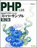 [  ] ISBN:479733245X